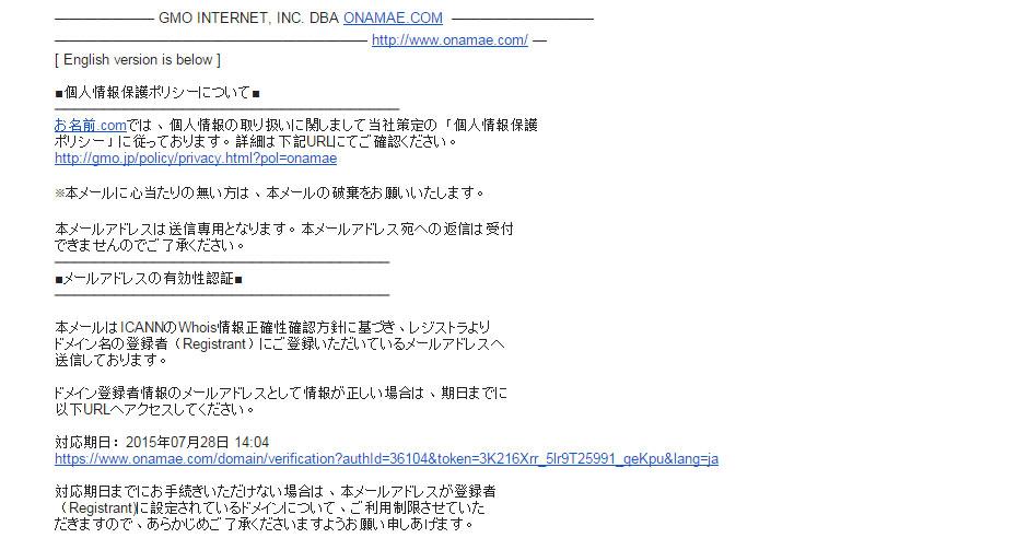 email-ben-nhat-gui-dang-ky-ten-mien